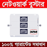 Mobile Phone Network signal Booster for your Home | Sale Market BD