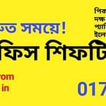 House ? Office shifting service in Dhaka 01779907036