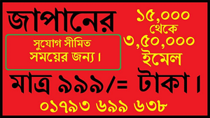 Ads Category | Sale Market BD